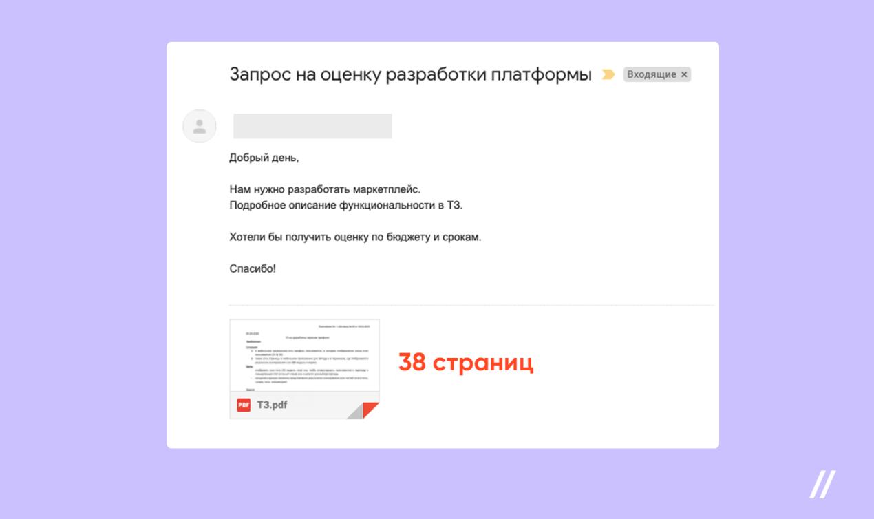 заявка на разработку