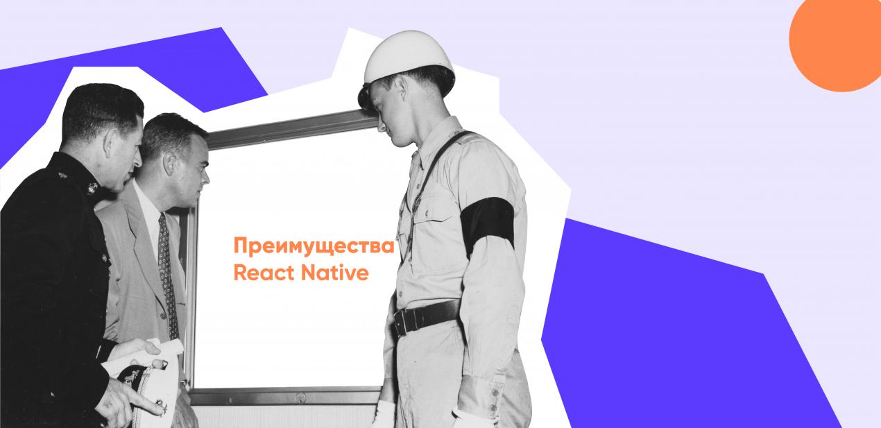 Мобильная разработка на React Native: о всех плюсах
