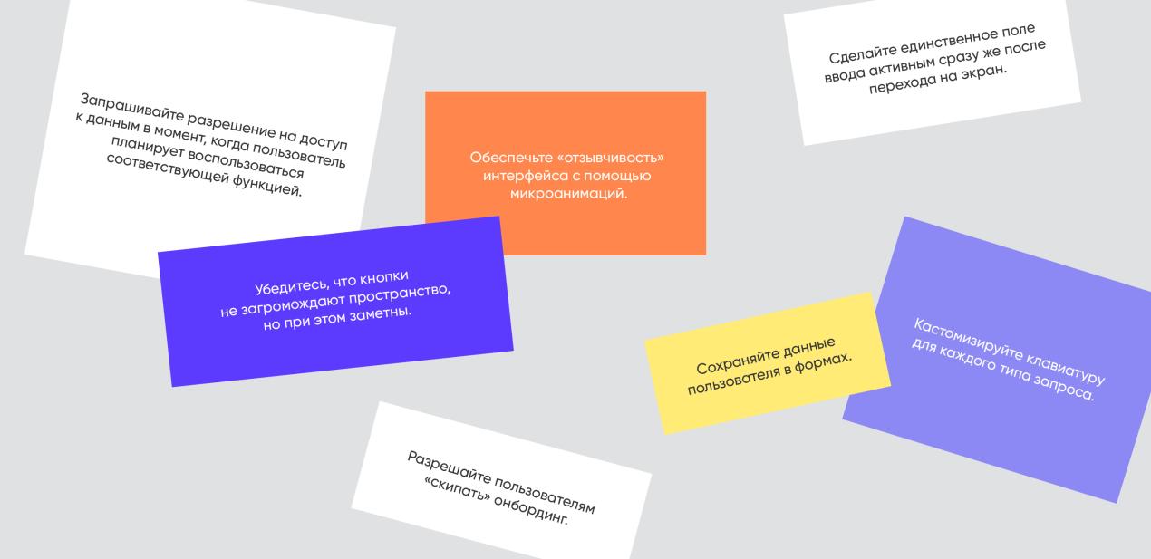 Советы для UX дизайна приложения