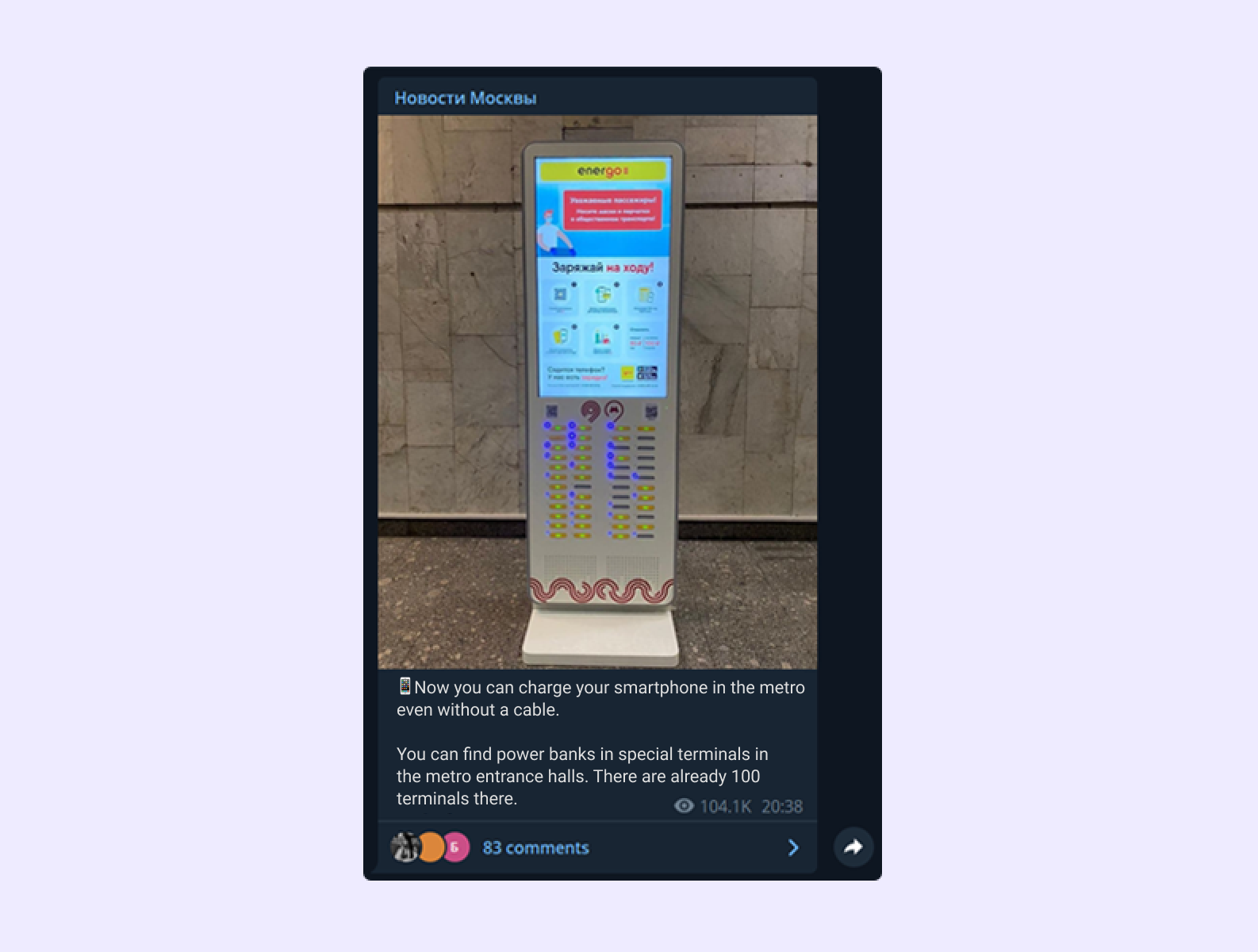 Telegram news about Energo stations in metro. IoT mobile app development.