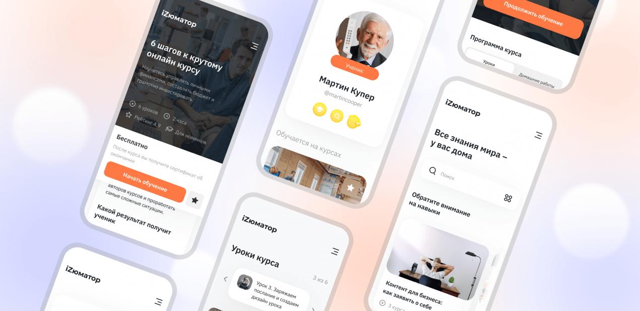 как создать платформу для онлайн школы